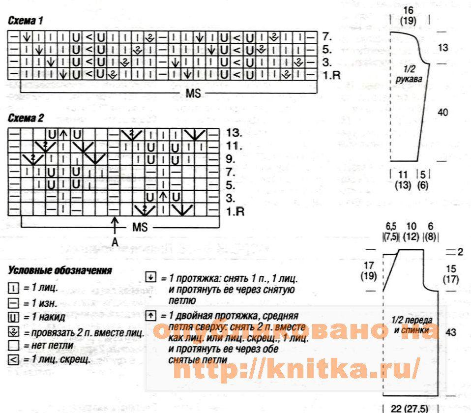 схема вязания джемпера
