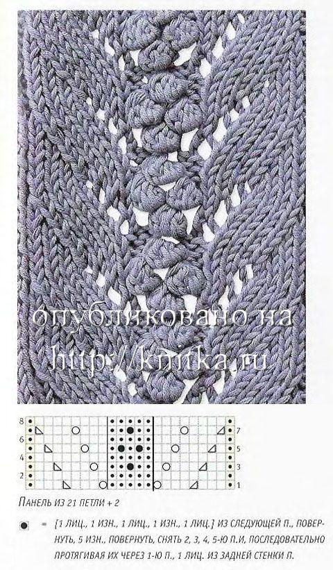 """Схема вязания узора """" листья и"""