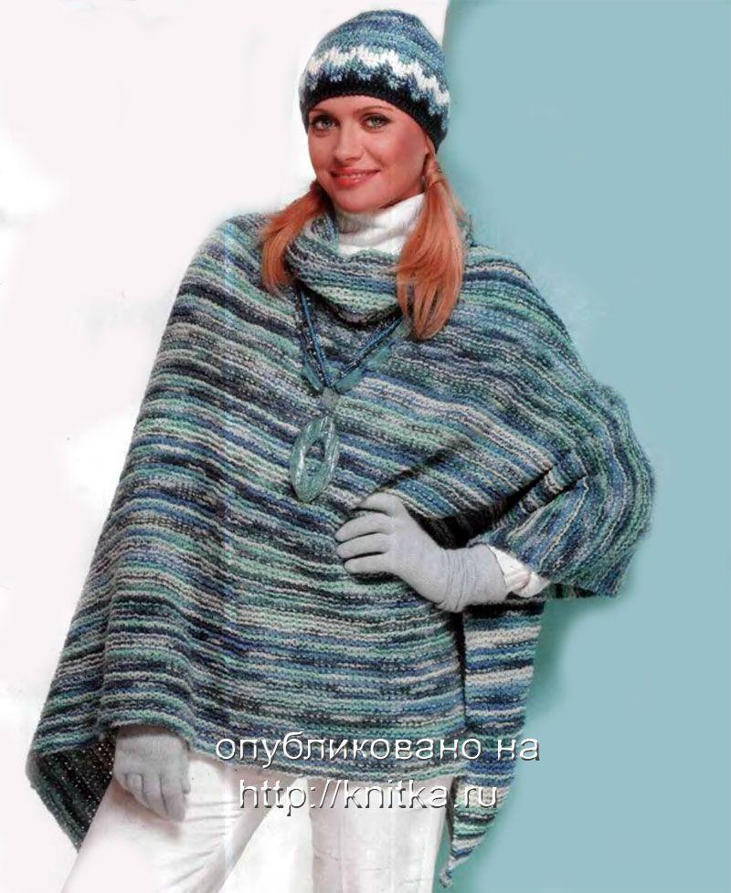 Вязаное пончо. Вязание спицами.