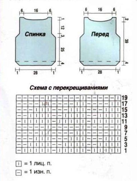 Схема для вязания детский жилет 593