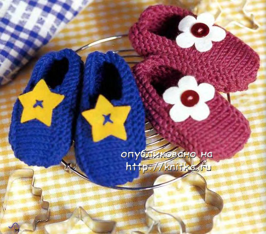 детские тапочки вязание для детей