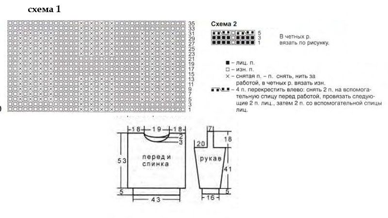 http://knitka.ru/knitting-schemes-pictures/2010/09/ksviter2.jpg