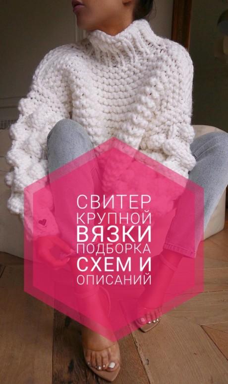 Подборка схем и описаний для вязания свитер крупной вязки спицами. Вязание спицами.