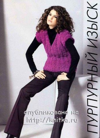 Пурпурный жилет, связанный спицами