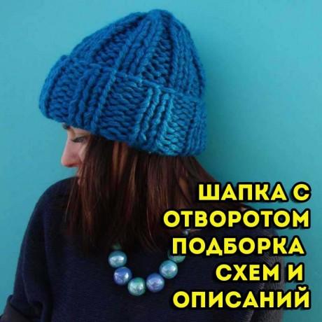 Вязание шапок с отворотом спицами, подборка схем и описаний. Вязание спицами. 0n