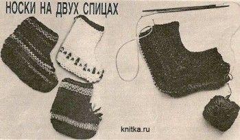 Вязание носков на двух спицах. Вязание спицами.