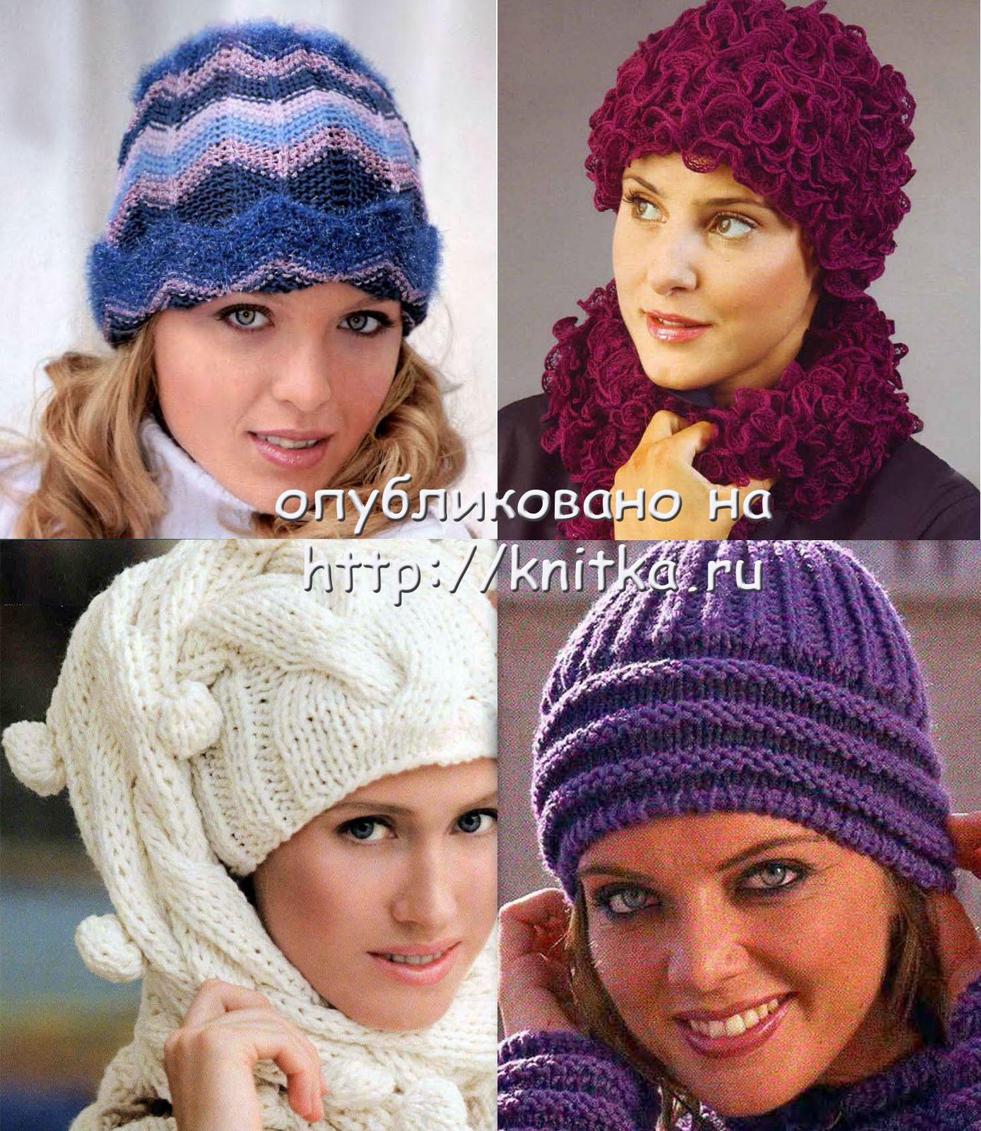 Модели женских вязаных шапочек.