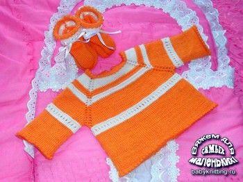 Для вязания этого оранжевого комплекта для малыша вам...  При вязании самым маленьким необходимо учитывать следующее...