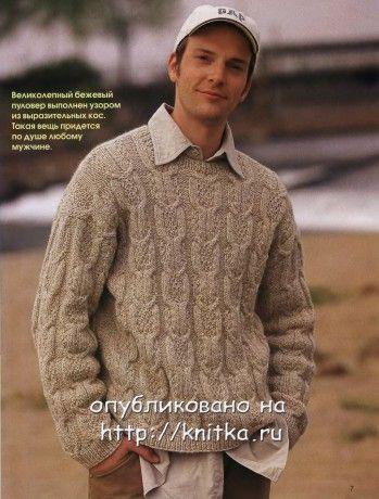 Пуловер с узором из кос вязание спицам
