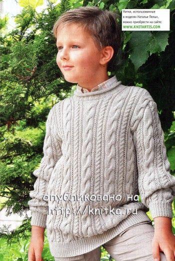 Свитер для мальчика с рельефным узором