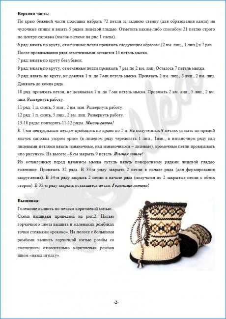 пинетки - угги описание
