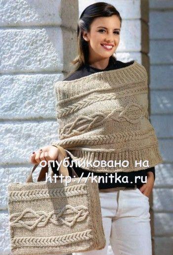 Накидка и сумочка, связанные спицами. Вязание спицами.