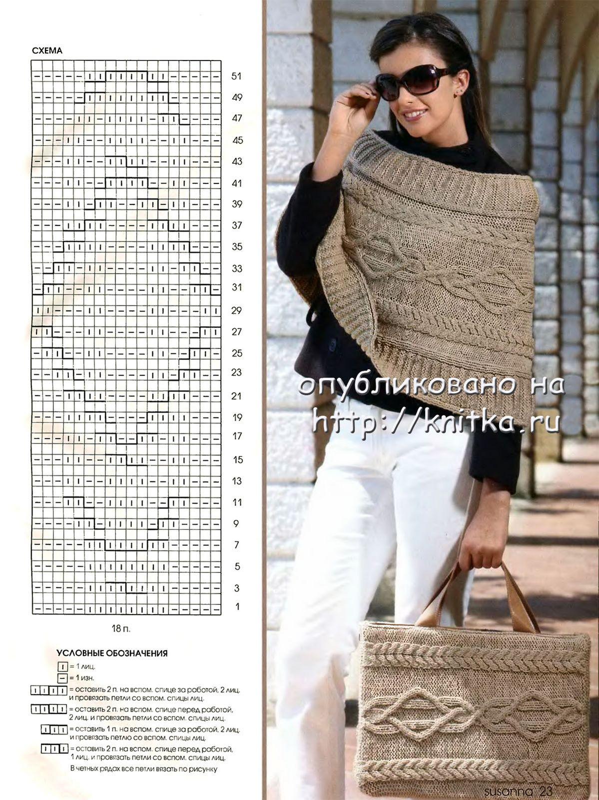 Накидка и сумочка, связанные спицами, Вязание для женщин