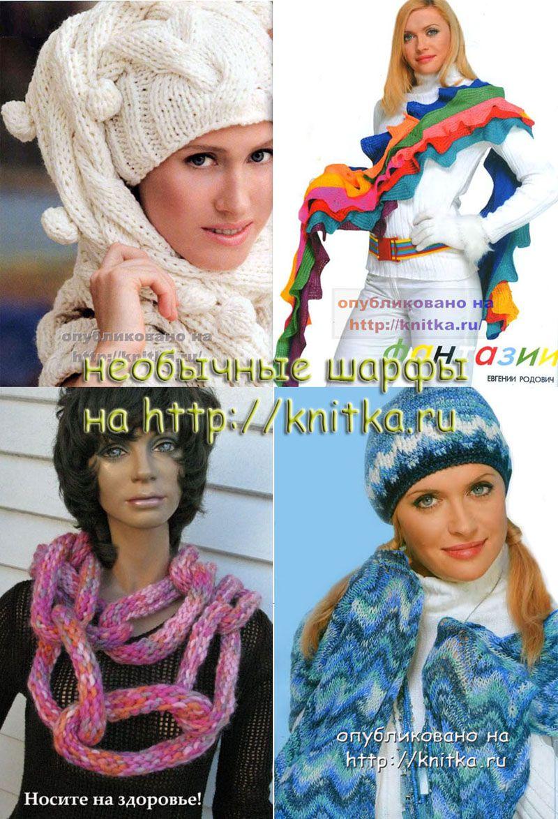 Подборка необычных женских шарфов, связанных спицами ...