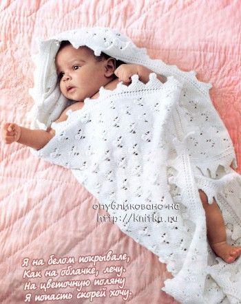 Белый плед для малыша, связанный спицами