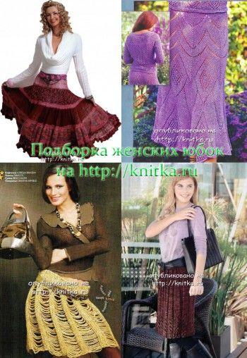 Подборка женских юбок, связанных спицами. Вязание спицами.