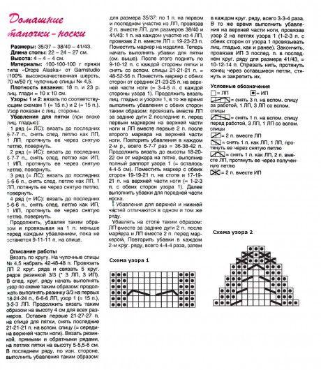 Следки, описание и схемы вязания