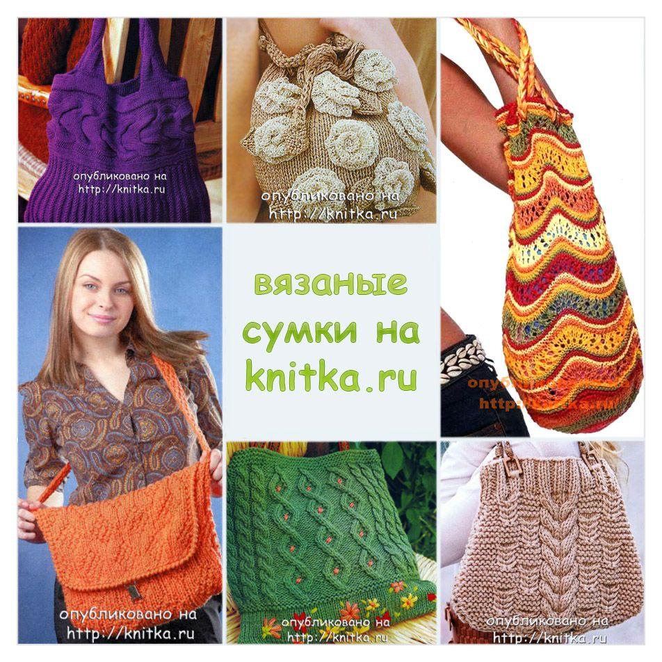 c4ebb346a526 Сумка спицами. 16 схем вязания сумки спицами с описанием., Вязание ...
