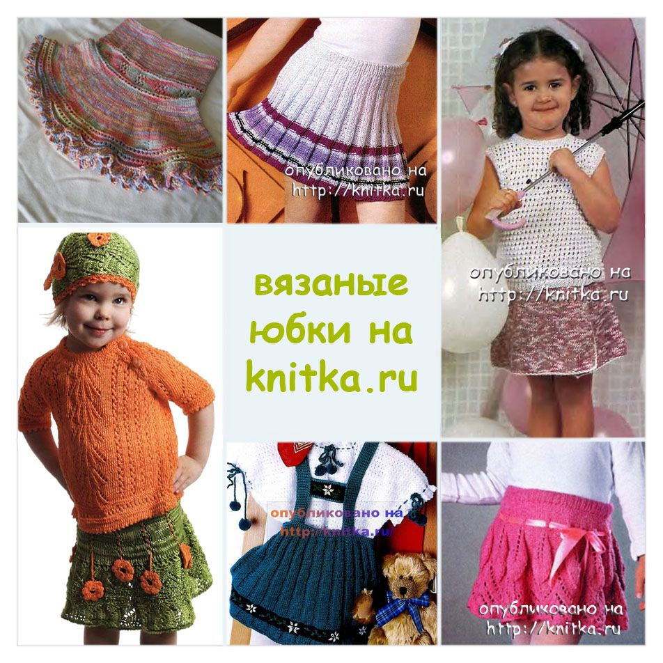 Вязание юбочка для девочки 5 лет 28