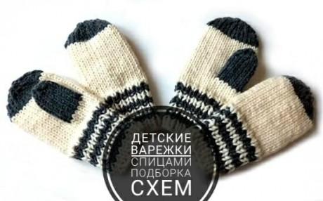 Подборка схем и описаний для вязания детских варежек. Вязание спицами.