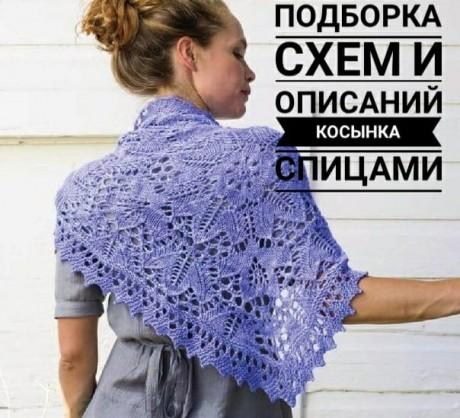 Схемы и описания красивых косынок, связанных спицами. Вязание спицами.