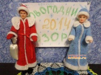 Новогодние костюмы Деда мороза и Снегурочки для Барби. Вязание спицами.