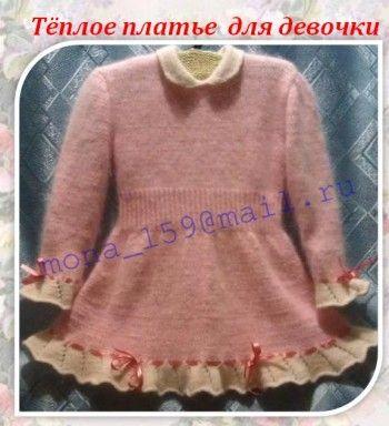 фото вязаного спицами платья