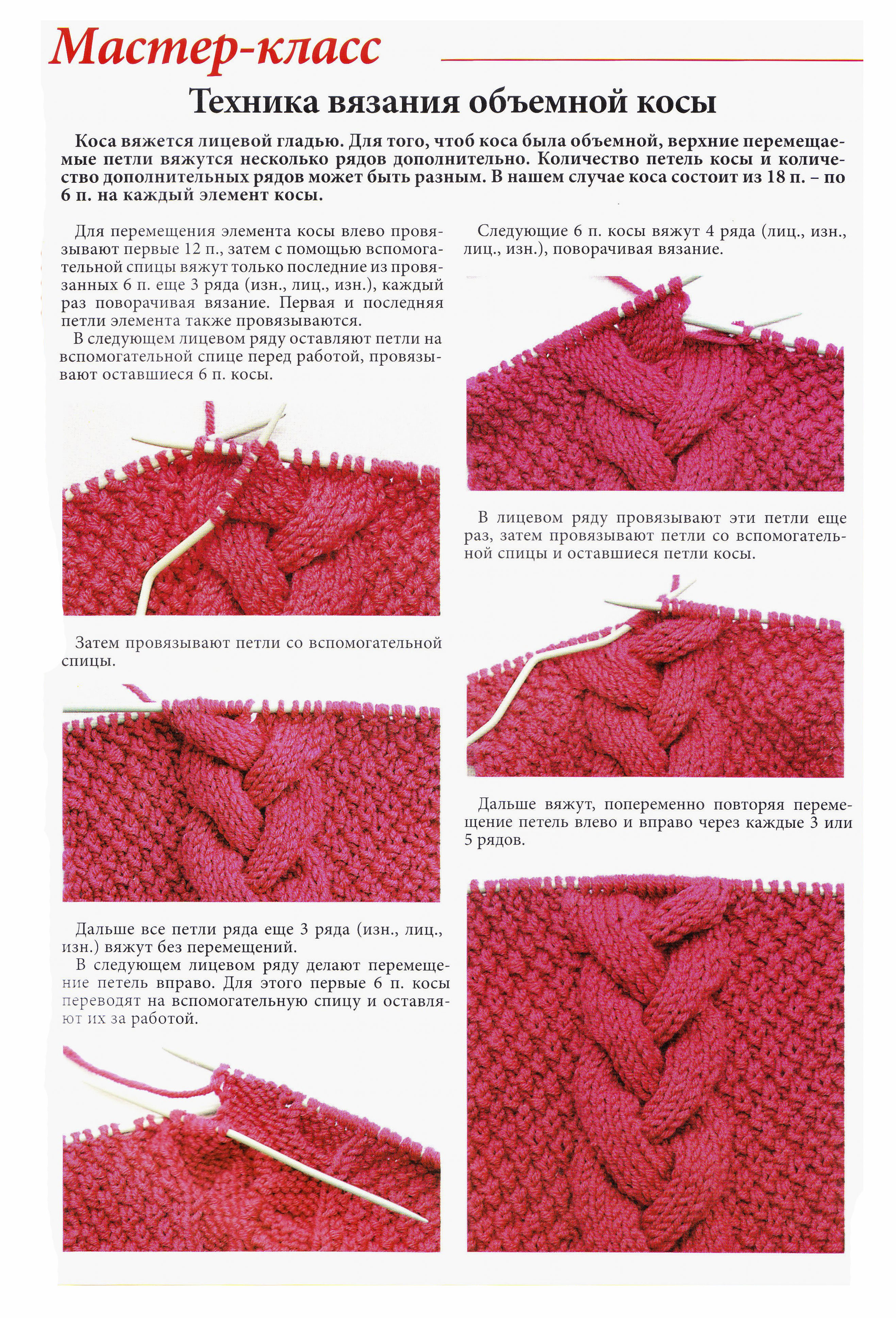 манишка ажурная спицами для девочки схема и описание