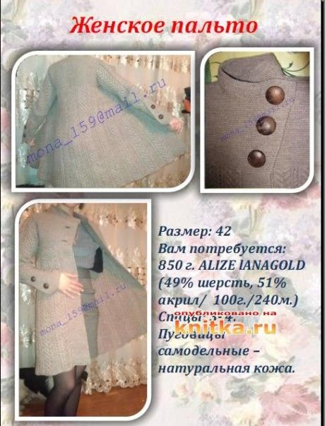 фото вязаного пальто спицами