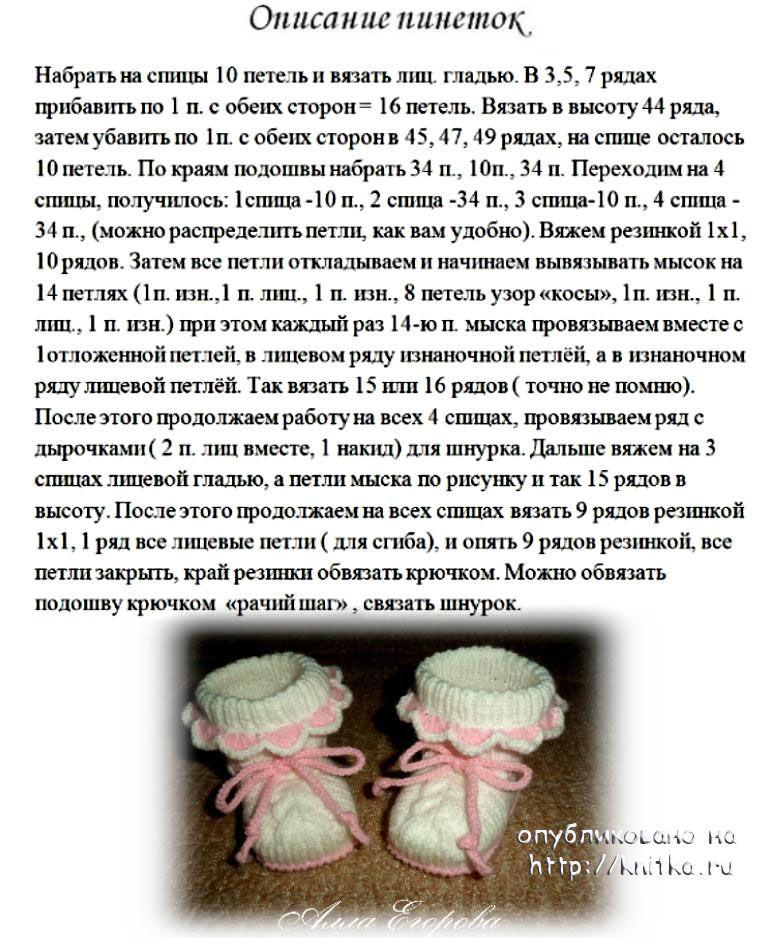 пинетки спицами с описанием и схемами