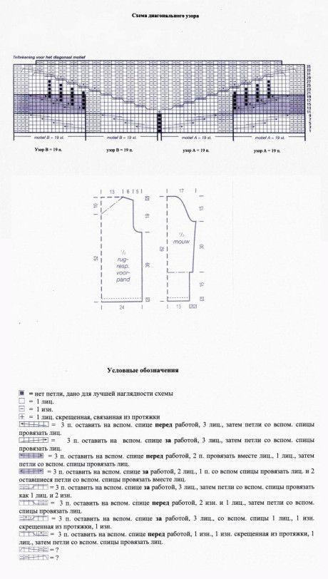 Схема диагонального узора
