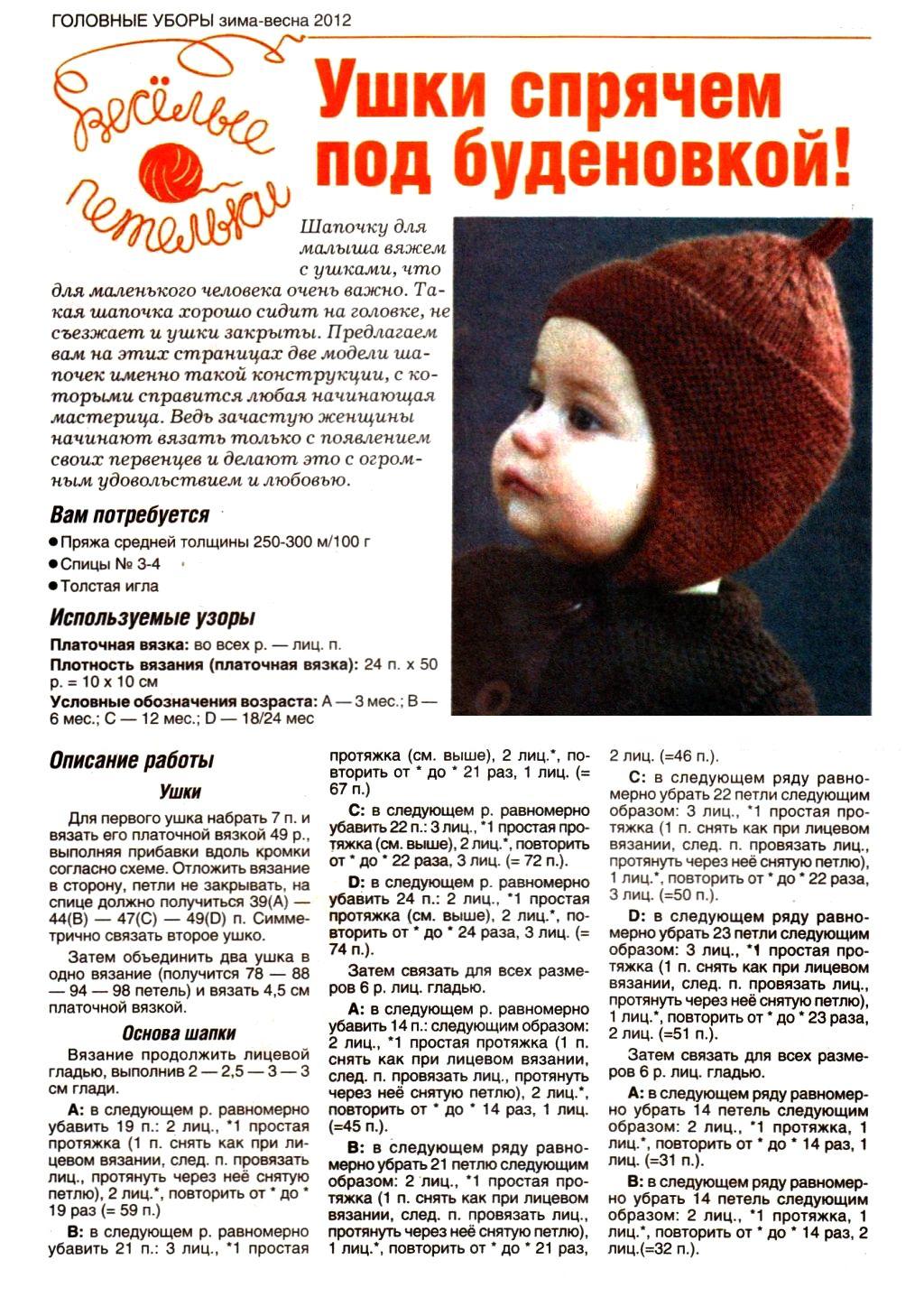 Вязание на спицах шапочка для ребенка 37