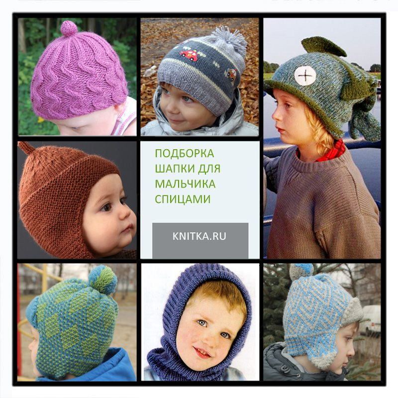 32 шапки для мальчика спицами с описанием и схемами вязания вязание