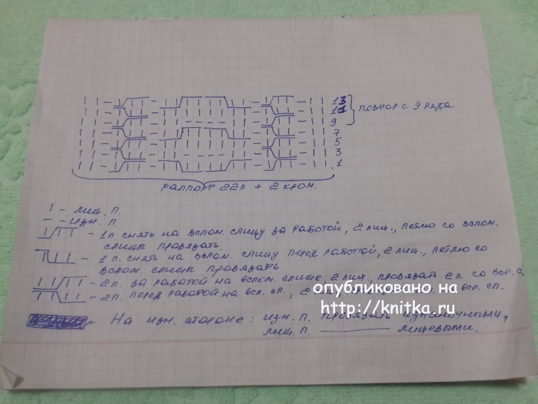 следки вязаные на пяти спицах фото и схема