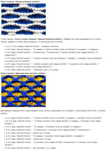 Схема узора для кофточки