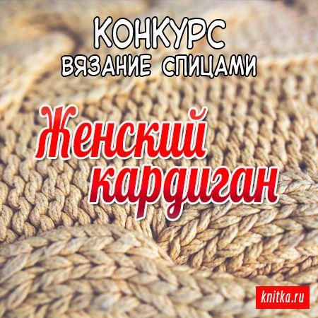 Итоги конкурса Женский кардиган. Вязание спицами.
