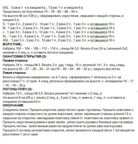 Схема вязания и описание джемпера: