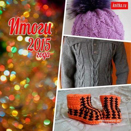 Итоги 2015 года на knitka.ru. Вязание спицами.