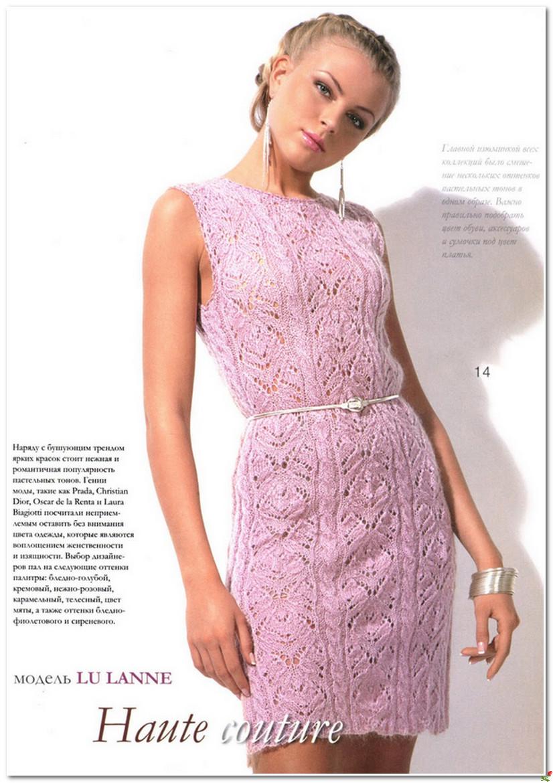 Розовое платье спицами схема