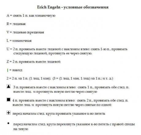 Обозначения к схемам шалей Эриха Энгельна