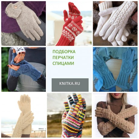 подборка перчаток связанных спицами