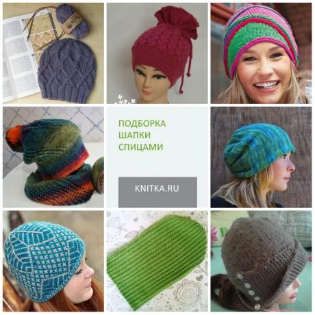 шапки спицами более 50 моделей с описанием вязание для женщин