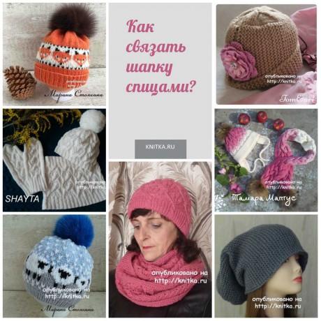 как вязать шапку спицами с описанием и схемами вязание для женщин