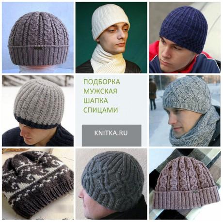 Мужская шапка спицами, подборка схем и описаний. Вязание спицами.