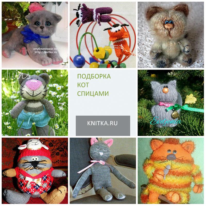 кот спицами 25 моделей описанием и схемами вязания вязание для детей