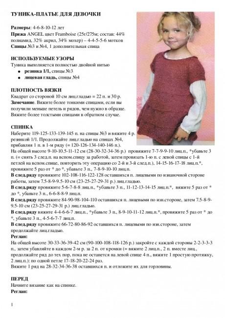туника для девочки спицами описание и схемы