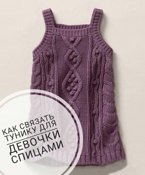 26 вязаных спицами туник для девочки со схемами вязание для детей