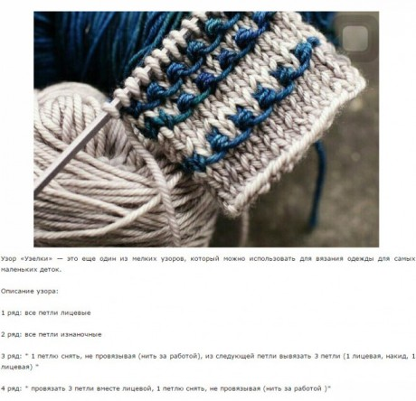 узоры для вязания свитера