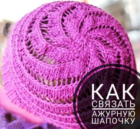 ажурные шапочки для девочки 23 модели с описанием и схемами вязания