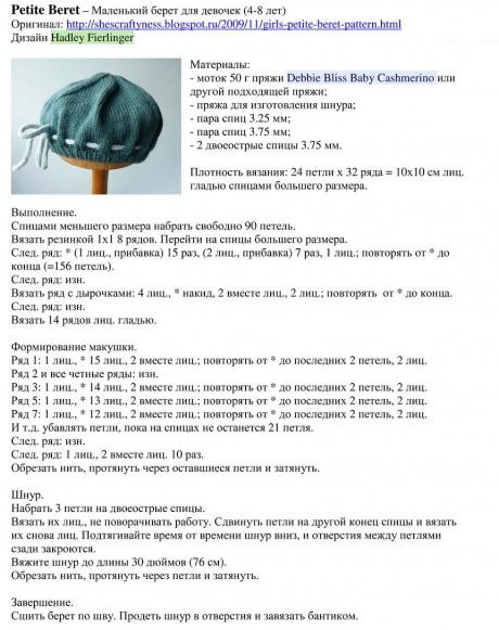 описание вязаного спицами берета для девочки